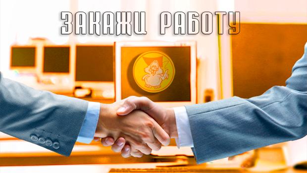 Курсовые в Новосибирске на заказ