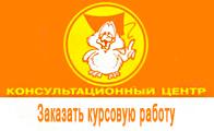 Выполняем курсовые в Новосибирске