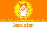 Заказать реферат в Новосибирске